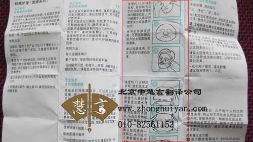 在北京翻译化妆品说明书哪家好
