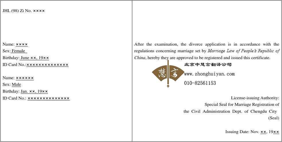 离婚证英文翻译模版
