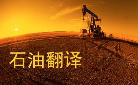 石油翻译的具体要求有哪些