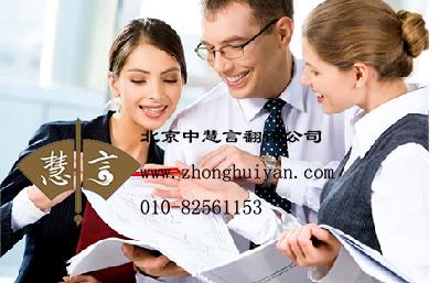 北京旅游陪同翻译公司怎么收费
