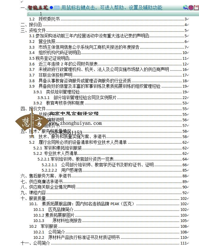 企业标书翻译英语需要多少钱