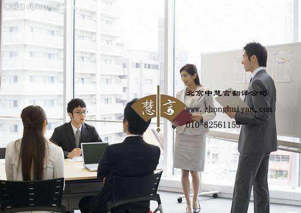 日本语商务口译要注意哪些细节