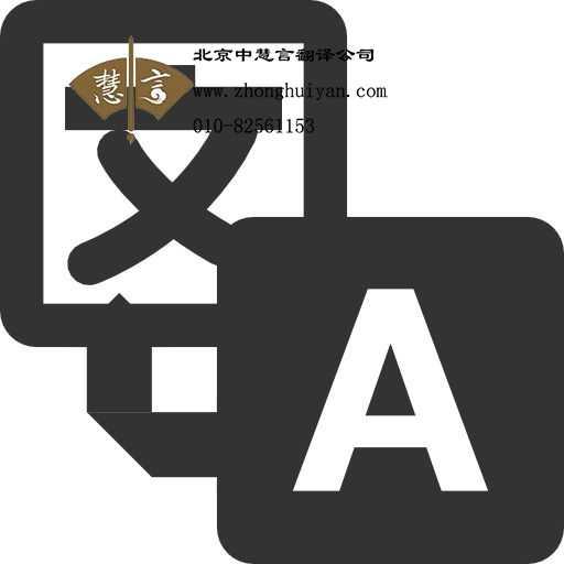 翻译公司选择北京市的好吗
